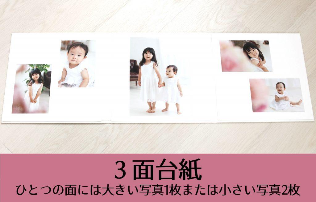 写真館の定番3面台紙