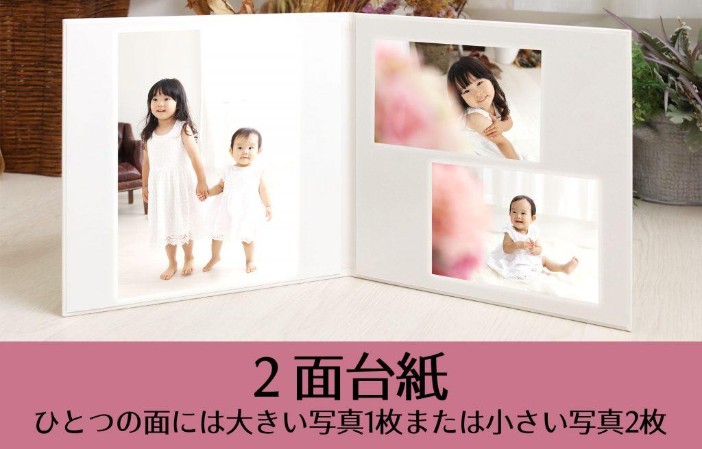 写真館の定番2面台紙