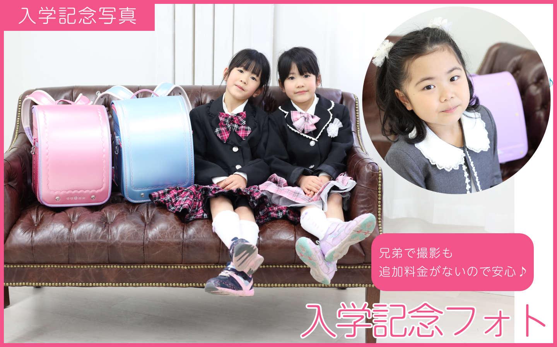 仙台の入学写真撮影はスマイリングスタジオ|写真館・写真スタジオ