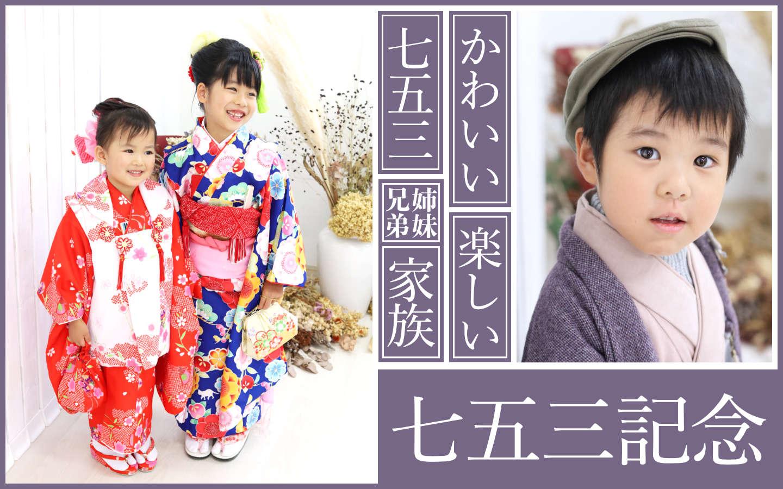 仙台の七五三写真