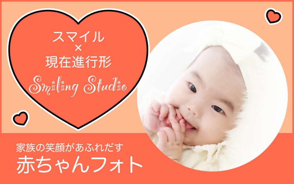 写真館『スマイリングスタジオ』赤ちゃんフォト撮影