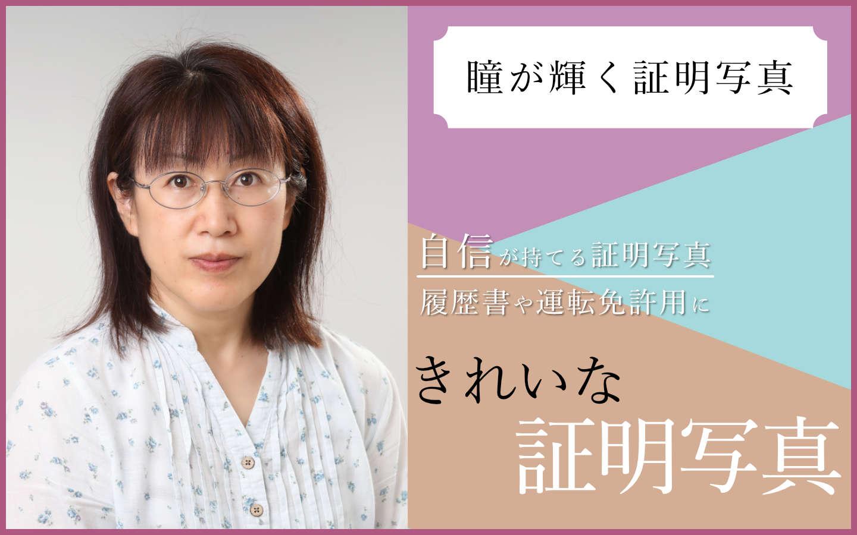 仙台の証明写真ならスマイリングスタジオ|写真館・写真スタジオ