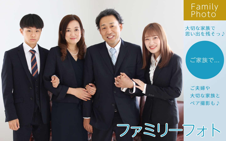 仙台の家族写真撮影はスマイリングスタジオ|写真館・写真スタジオ