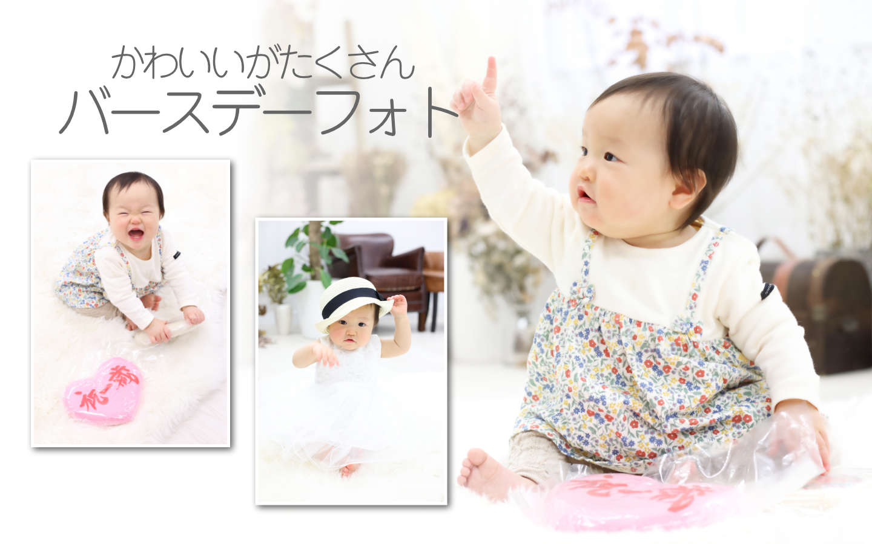 仙台のバースデーフォト|写真館・写真スタジオ・フォトスタジオ