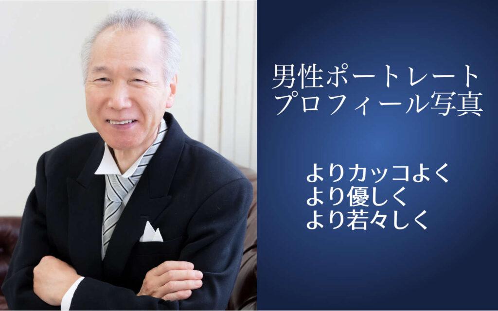 宮城県仙台の男性ポートレートプロフィール写真撮影