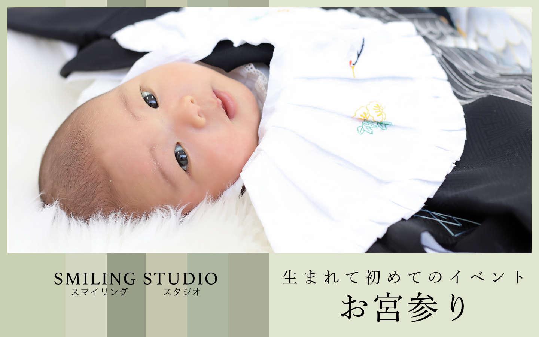 仙台のお宮参りフォト撮影ならスマイリングスタジオ|写真館・写真スタジオ