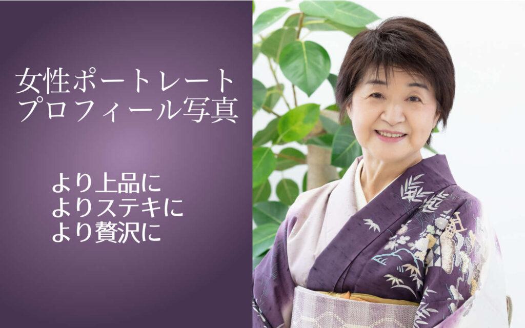 宮城県仙台の女性性ポートレートプロフィール写真撮影